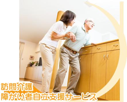 訪問介護障がい者自立支援サービス
